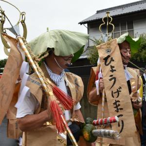 高松市の奇祭、ひょうげまつり