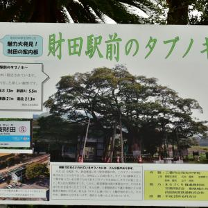 讃岐財田駅
