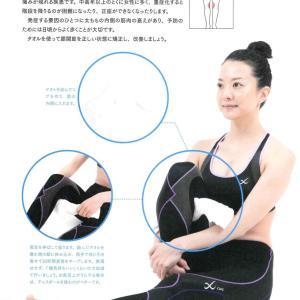 関節痛を自己で治す最良の方法③
