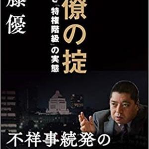 【佐藤優】自殺の大蔵、汚職の通産、不倫の外務