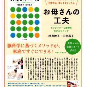 モンテッソーリ関連図書「お母さんの工夫」「モンテッソーリで解決!」新発売