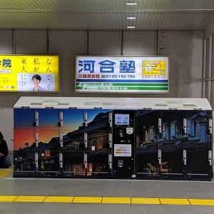 川越駅周辺のコインロッカー