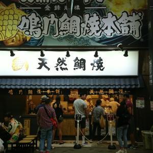 天然たいやき鳴門鯛焼本舗