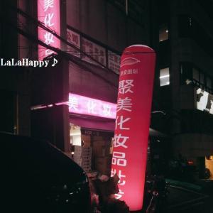 マスクショップ・XIAOPAN・聚美化粧品の3軒に行きました~2019.11ソウル旅行1日目♪