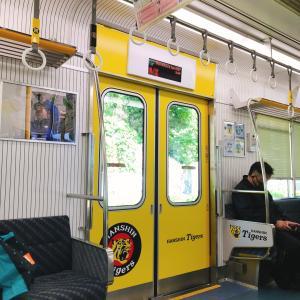 阪神タイガース電車やん!