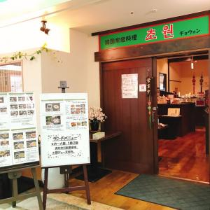 めちゃくちゃ美味しい本格的な韓国料理屋さん