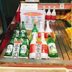 キムチや韓国食材のお店がたくさんありますよー。