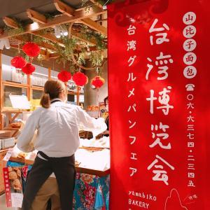 台湾グルメフェアのパン屋さん