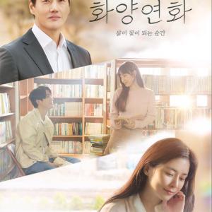 韓国ドラマ、花様年華、10話まで見ました
