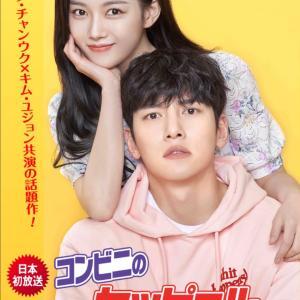 韓国ドラマ「コンビニのセッピョル」5話まで見ました