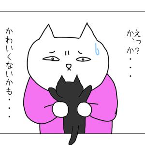 にゃんにゃんにゃ~んなネコの日。