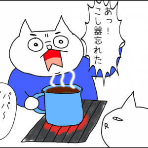 カフェ デ オジャを作って飲むときはこし器をお忘れなく。