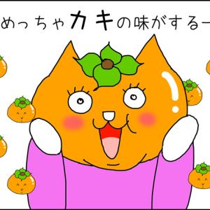 完熟マンゴの味って・・・日本のアレじゃん!!