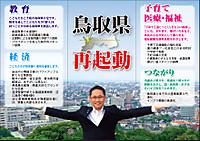 鳥取県再起動 2.0