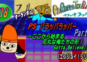#18【PS・パラッパラッパー】ここから始まる花丸な俺たちの形!Gotta Believe!!【極東ゲームちゃんねる】