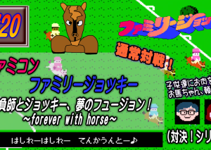 #20【FC・ファミリージョッキー】勝負師とジョッキー、夢のフュージョン!~forever with horse~【極東ゲームちゃんねる】