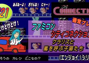 #21【FC・シティコネクション】クラリスと嵐を呼ぶ子猫たち【極東ゲームちゃんねる】