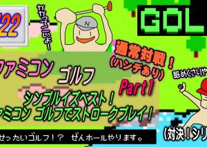 #22【FC・ゴルフ】シンプルイズベスト!ファミコン ゴルフでストロークプレイ!【極東ゲームちゃんねる】
