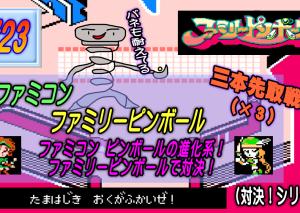 #23【FC・ファミリーピンボール】ファミコン ピンボールの進化系!ファミリーピンボールで対決!【極東ゲームちゃんねる】