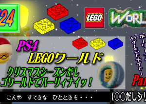 #24【PS4・LEGOワールド】クリスマスシーズンだしレゴワールドでパーリィナイッ!【極東ゲームちゃんねる】