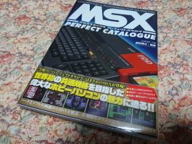 やった!MSX パーフェクトカタログだ!