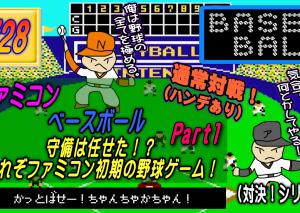 #28【FC・ベースボール】守備は任せた!?これぞファミコン初期の野球ゲーム!【極東ゲームちゃんねる】