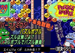 #29【SFC・パズルボブル】ズルは無しよ?パズルボブルでパズル勝負!【極東ゲームちゃんねる】