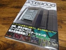 やった!X68000 パーフェクトカタログだ!
