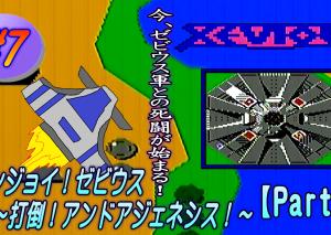 #7 エンジョイ!ゼビウス ~打倒アンドアジェネシス!~【Part1】【極東ゲームちゃんねる】