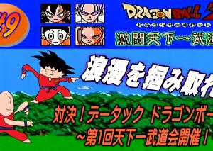 #9 対決!データック ドラゴンボールZ ~第1回天下一武道会開催!~【極東ゲームちゃんねる】