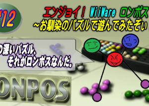 #12 エンジョイ!WiiWare ロンポス!~お馴染のパズルで遊んでみたぞぃ!~【極東ゲームちゃんねる】