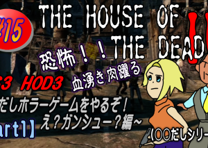 #15【PS3・ザ・ハウス・オブ・ザ・デッド3】夏だしホラーゲームをやるぞ!~え?ガンシュー?編~【極東ゲームちゃんねる】