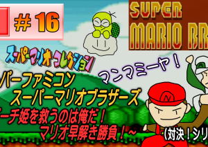 #16【SFC・スーパーマリオブラザーズ(Wii マリコレ版)】ピーチ姫を救うのは俺だ!マリオ早解き勝負!【極東ゲームちゃんねる】