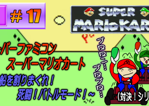 #17【SFC・スーパーマリオカート】風船を割りまくれ!死闘!バトルモード!【極東ゲームちゃんねる】