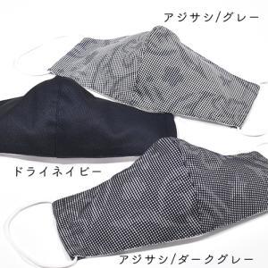 【フィルターポケット付ドライマスク販売中】