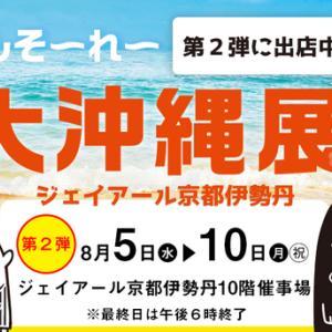 【8/5~8/10】ジェイアール京都伊勢丹「めんそ~れ~大沖縄展」に出店中!
