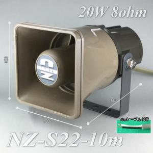 10mケーブル付き20W角型スピーカー NZ-S22-10m