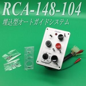 運転席操作器 RCA-148-104 クラリオン