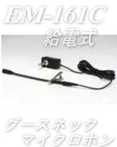 給電式グースネックマイク EM-161C