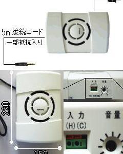 窓口インターホン対応 増設モニタースピーカー