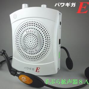 小さな声も大きく拡声 手ぶら拡声器マイクスピーカー