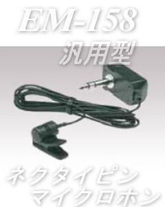 ネクタイピンマイク EM-158