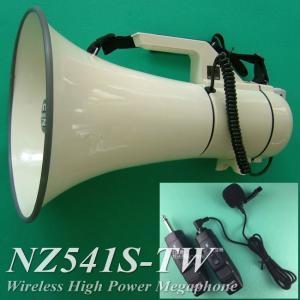 2.4GHz帯コードレスピンマイク付属のハイパワーメガホン NZ541S-TW