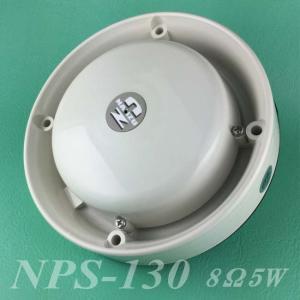 天井や壁に取り付け可能な円盤型スピーカー NPS-130 5W8Ω