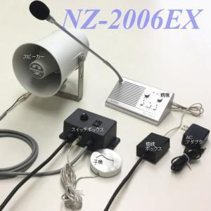 双方向での会話やり取りが可能な作業連絡装置 NZ-2006EX