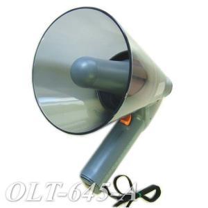 アウトレット品 防水ハンドメガホン(グレー) OLT-645-A