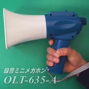 アウトレット品 録音機能付きのハンドメガホン OLT-635-A