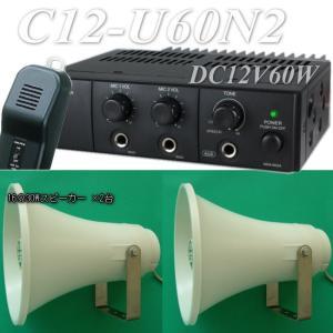 レンタル 選挙運動に最適 60W車載拡声器セット