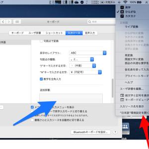 Macに単語一括登録 追加辞書作成登録