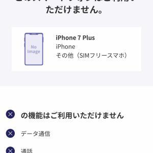 楽天モバイル「Rakuten UN-LIMIT」は、iPhone XR以降の機種で使用可能(一部制限あり)